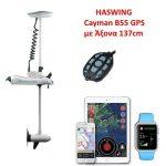Ηλεκτρική Εξωλέμβια Μηχανή Trolling Haswing Cayman B55 55lb 12V 660W Με Τηλεχειρισμό & Άγκυρα GPS (Άξονας 137cm) Λευκή